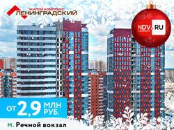 ЖК «Ленинградский». Ипотека от 4,95%! Новогодние скидки до 15%